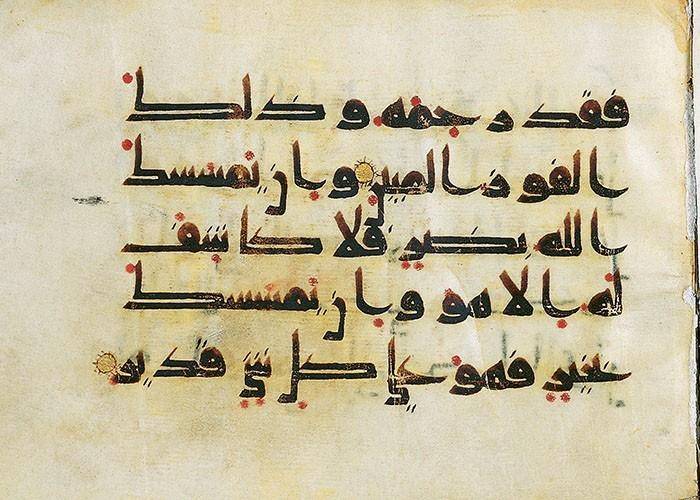 IIlluminiertes Koranfragment im Kufi-Duktus, 9. bis 10. Jh. (Ausschnitt)